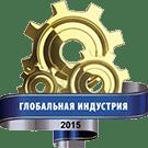 Всероссийская промышленная премия «Глобальня индустрия»
