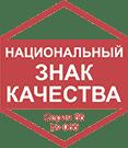 «Национальный знак качества» Выбор России
