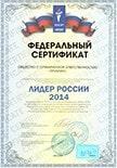 Федеральный сертификат «Лидер России 2014»